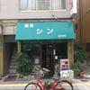 大国町 喫茶 シン
