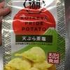 湖池屋:プライドポテト天ぷら茶塩