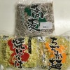 食費を節約!「業務スーパー」1食19円の激安な麺類4種を実食レポート!