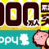 【稼げる!】ポイントサイトの紹介~毎月1万円~