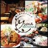 韓国料理店「YUMA」ランチサービスが素晴らしい