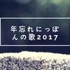 年忘れにっぽんの歌2017出演者タイムテーブル第50回みどころまとめ!6時間!!