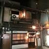 京都旅行 西木屋町のれんこんや おばんざい・京都郷土料理がどれもうまい!