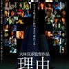 """<span itemprop=""""headline"""">映画「理由」(2004):宮部みゆき原作、大林宣彦監督。</span>"""