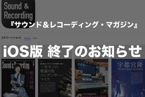 iOS版終了のお知らせ