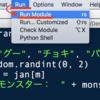 IDLE・エディタウィンドウの使い方【2020年版】(新規ファイル作成・保存・実行方法)  Let's Python 5(初級編)