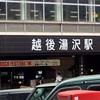 【大阪発】フジロックフェスの会場への行き方・居心地などについて説明する【体力ない人向け】