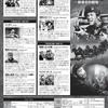 『荒野のガンマン』 新文芸坐   新春名作劇場 銀幕の戦う男たち