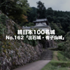 但馬の小京都に築かれた城、続日本100名城No.162「出石城・有子山城」に行ってきました!
