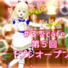 『るなcafe』第5回【プレオープン】