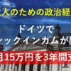 【大人のための政治経済】ドイツでベーシックインカムが開始!毎月15万円を3年間支給~働き方が変わり、幸福度が増す?~