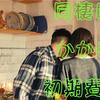 同棲にかかる初期費用は約40万円。何にいくらお金が必要?