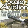 2000年発売の激レアプラモデル雑誌 プレミアランキング