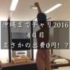 沖縄までチャリ2016 〜4日目〜 まさかの出費0円!?