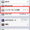 Kindle Paperwhite (WiFi)を、テザリングしたiPhone 5経由でネットにつなぐ手順