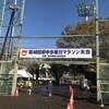 2017年府中多摩川ハーフマラソン