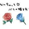 なんちゃって薔薇の描き方8選【ピクシブ講座】