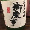 御慶事、純米大吟醸&純米吟醸夏の生酒の味。