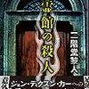 『亡霊館の殺人』二階堂黎人