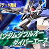 【EXVS2】2020/7/2アップデート新機体『ダブルオーダイバーエース』【エクバ2】