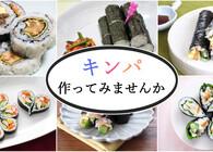 具材は何でもアリ、手料理レパートリーも増える! 自炊がマンネリなら韓国の海苔巻き「キンパ」を作ってみませんか