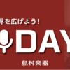 10月28日(金)ギターリストによる録音DAYを開催!「DAW出来るってよ!!」