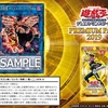 決闘竜 デュエル・リンク・ドラゴンがプレミアムパック2019にて収録決定!!