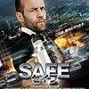 映画「Safe セイフ」を観た