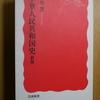 中華人民共和国史 新版