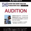 2019 SHO先生 ダンス コンテストチーム オーディション 開催U-12