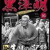 「黒澤明 DVDコレクション」16『生きものの記録』