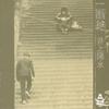 断絶 / 井上陽水 (1972/2018 ハイレゾ 192/24)