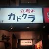 上野の人気立飲み店 その1 カドクラ