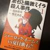 島田荘司の『漱石と倫敦ミイラ殺人事件』がマンガに!