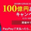 10万円分が無料になる人も続出!登録するだけで500円もらえるPayPayの登録方法