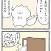 4コマ漫画「寝ぐせ」