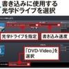 Power Producerを使えば直接DVD-Rへの書き込みもできる