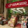 サンライズ蒲田 商店街で回復