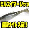 【シグナル】アラバマにもオススメのシャッドテール「デビルスイマーシャッド」通販サイト入荷!