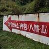 前々から計画してた富山旅行へ。
