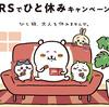 森永製菓 DARSでひと休みキャンペーン