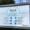 東平尾公園|博多区 公園 日記