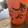 鳳凰美田、赤判 SPECIAL  純米大吟醸無濾過本生おりがらみの味の感想と評価