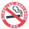 摂津市が路上喫煙禁止地区内の31ヶ所に路面シールを設置(2019年9月頃)
