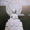 【法隆寺 薬師如来坐像】古代の「天皇」の呼び方【ふくよかな微笑の「裏」に隠された飛鳥・斑鳩の謎 】