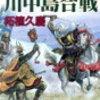 (41)〜柘植久慶【逆撃】シリーズから『武田家3部作』
