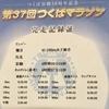 【速報】つくばマラソンの奇跡 with 腸脛靭帯炎(序章)