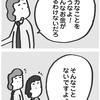 東京ドームなんて借りられない?