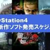 【2017年】PS4 期待の新作ゲームソフト発売日スケジュール!今後発売するタイトルが一目でわかる