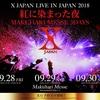 X JAPAN~紅に染まった夜~直前情報